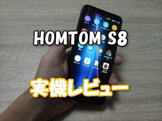 【実機レビュー】3G+LTE(4G)のDSDSに対応した5.7インチの大画面SIMフリースマホ「HOMTOM S8」