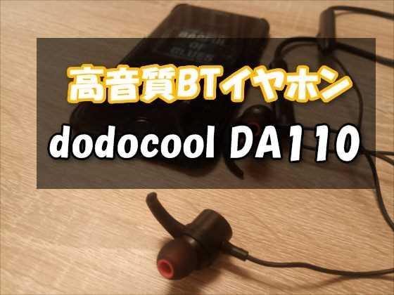 【レビュー】低価格で美しいスーパー高音質を実現!さらに10時間の長時間再生まで可能なBluetoothイヤホン『dodocoolDA110』
