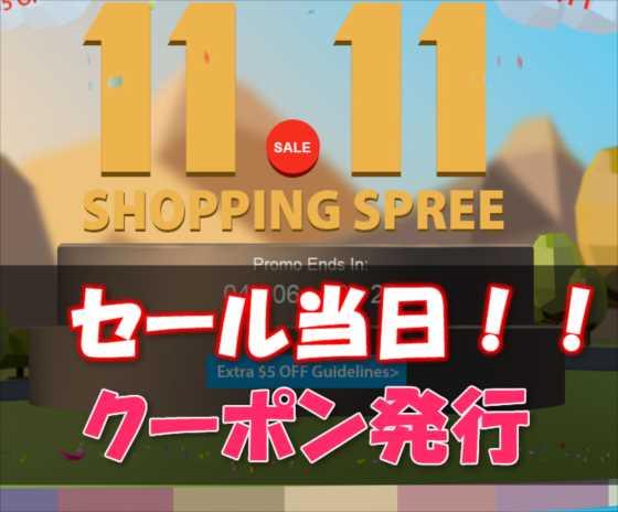 【Geekbuying奪い合い価格クーポン発行】本日17時スタート!11.11シングルデー本番当日クーポンコード!