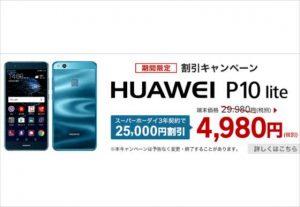 【楽天モバイル】契約容量を使い切っても通信速度1Mbpsで使い放題のプランが登場「HUAWEI P10 lite」が最大29,980円⇒4,980円
