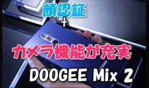 顔認証と光学2倍ズームのリアカメラ採用、フロントは広角130°と自撮りレンズが切り替えられる魅力的な中華SIMフリースマートホン『DOOGEE Mix 2』