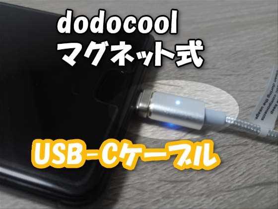 スマホを投げて充電開始!マグネット式のUSB-Cケーブル「dodocool USB type-Cケーブル」【レビュー】