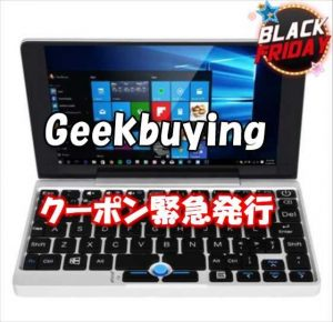 【Geekbuying】人気のXiaomi Mix2(256GB国際版)が安い!ブラックフラデーの人気商品トップ5の激安クーポン緊急発行!