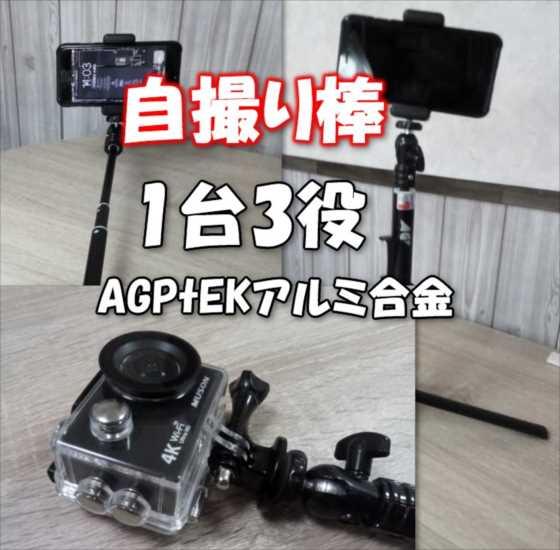 【レビュー】GoProがマウントできて撮影旅行に使えちゃう本格派!三脚・一脚と1台3役の『AGPtEK アルミ製Bluetoothセルカ棒』