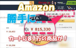 【注意!】Amazonで勝手に85万円分の知らない商品がカートに入ってた!アマゾン2段階認証設定のススメ