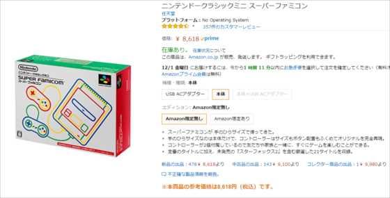 【急げ!】ミニスーファミ再入荷!Amazon.co.jp が販売、発送の定価「ニンテンドークラシックミニ スーパーファミコン」が緊急入荷中