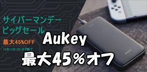 【セール情報】Aukeyがサイバーマンデーセールで最大45%オフ(~12月17日)【クーポンあり】