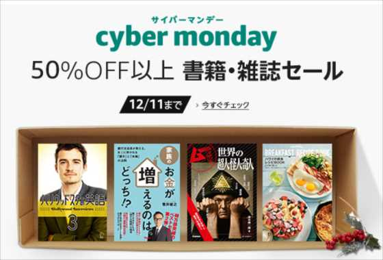 【Amazon】書籍・雑誌・マンガのKindle本31,844冊が50%以上オフ!サイバーマンデーセールがスタート!