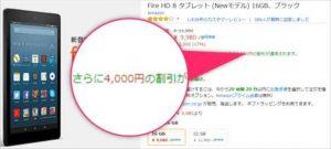 【Amazonサイバーマンデー】Kindle系アマゾン端末が年間最安値でセール中!「Fire 7タブレット」が4000円引きの3480円ほか