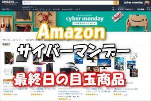 【Amazonサイバーマンデー速報】GoPro HERO5セットやMS Officeが今年最安!最終日の目玉商品まとめ!本日23:59まで!
