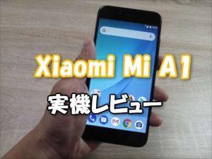 【実機レビュー】光学2倍ズーム&スナドラ625採用の低価格ミッドレンジSIMフリースマホ「Xiaomi Mi A1」
