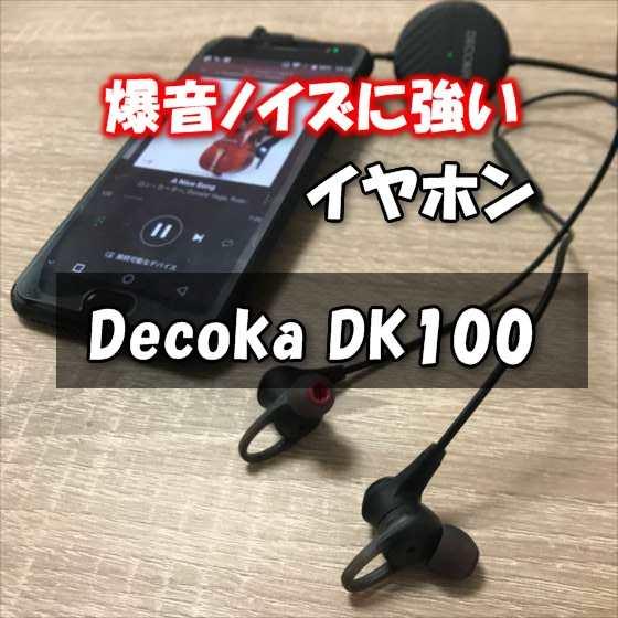 地下鉄などの爆音ノイズも90%カット!超ノイズキャンセリング(ANC)機能付きカナル型イヤホン『Decoka DK100』【レビュー】