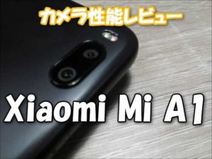 「Xiaomi Mi A1」カメラ性能チェック編【実機レビュー】