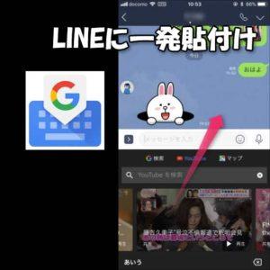 iPhoneでもGoogle製キーボード『Gbord(ジーボード)』を入れておけ!LINEにYoutube動画を一発で貼り付けられて便利!設定・使い方解説