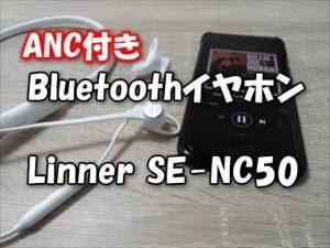 IPX4防水+超強力ノイズキャンセリング(ANC)機能付きのタフな環境で使えるBluetoothイヤホン『Linner SE-NC50』