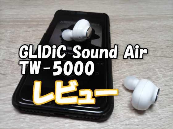 1万円以下で完全ワイヤレスイヤホンの欠点を補完する多くの機能を詰め込んだBTイヤホン「GLIDiC(グライディック) Sound Air TW-5000 」【レビュー】