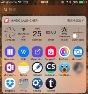 ランチャーを使ってiPhoneのウィジェットを活用したホーム画面の整理術『Magic Launcher Pro』の使い方