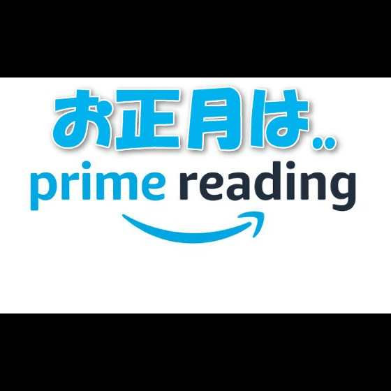 【Amazon】『Prime reading』の無料本が充実!年末年始はプライム会員がKindle本読み放題の本を読み倒そう!