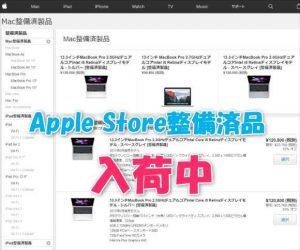 【Appleストア整備済製品】Macbook Pro/Macbook Air13/iPad系が大量入荷中