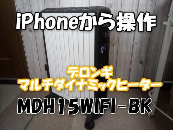【レビュー】外出先からiPhoneで遠隔操作・スケジュール管理ができるデロンギのマルチダイナミックヒーター『MDH15WIFI-BK』を使ってみた