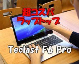 インテル Core m3 プロセッサー搭載しDTMにも使える4万円台の超コスパラップトップ「Teclast F6 Pro Notebook」発売【スペックレビュー】