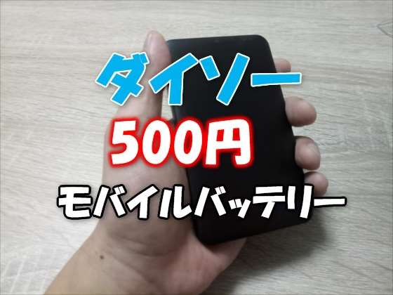 ダイソーの¥500で3000mAhのモバイルバッテリーの性能チェックと分解レビュー【百均】