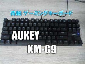 コンパクトで高コスパな青軸 87 キー のメカニカルゲーミングキーボード『AUKEY KM-G9』【レビュー】