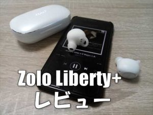 "Ankerから発売された""音切れし難い""完全ワイヤレスイヤホン「Zolo Liberty+」【レビュー】"