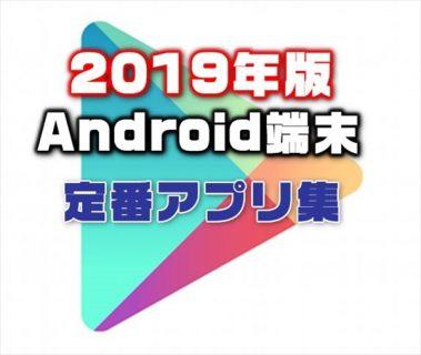 【2019年最新版】Androidスマホを買ったら入れるべき定番基本お薦めアプリ集