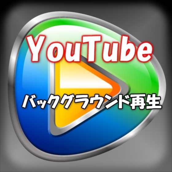 【iPhone】Youtube動画をバックグラウンド再生できるiOS最後?!のアプリ発見『Video Clip 』の使い方