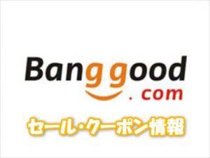 【Banggood】割引クーポン・セール・キャンペーン最新情報!【2017/03/13更新】