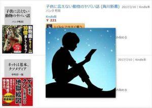 KADOKAWAのKindle本限定で75%OFFセール~2/15まで【Amazon】