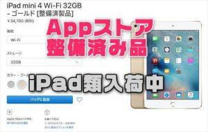 【Appleストア整備済製品】人気のMacBook Air 13・iPad mini 4・iPad Air 2が数台入荷中