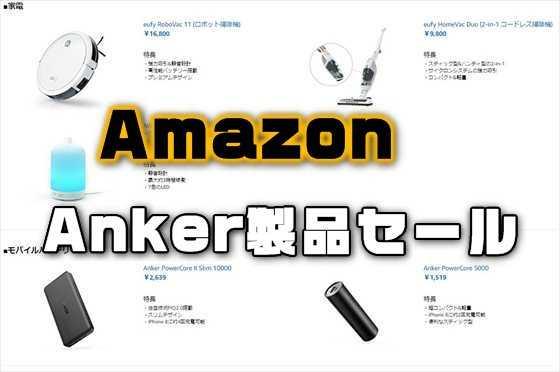 最大33%オフのAnker「冬のガジェットフェス」開催!ロボット掃除機やモバイルバッテリーがお買い得【Amazon】