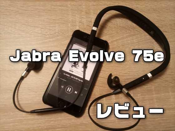 【レビュー】オフィスユースに最適なプロ仕様!世界初の業務用 UC 認定Bluetoothワイヤレスイヤホン『Jabra Evolve 75e』