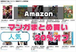 【Amazon】~明日まで!人気マンガの売り上げ上位タイトルがまとめ買い『20% OFF』キャンペーン
