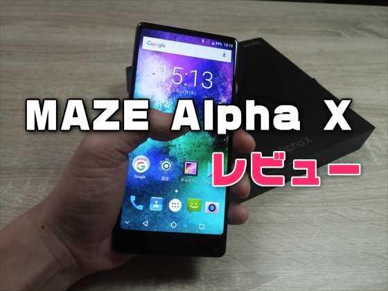 【実機レビュー】画面89.6%がスクリーンの極小ベゼルの中華SIMフリースマホ「MAZE Alpha X」
