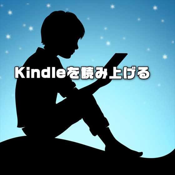 Kindle本を音声読み上げ機能でオート音読/バックグラウンド再生する方法【iOS】