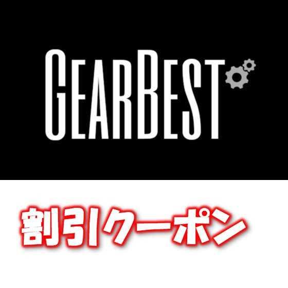 【2018年03月22日更新】最新Gearbest割引クーポン・セール情報!