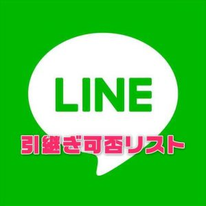 【LINE】機種変更や修理で「アカウント引継ぎ設定」しなかった時のケース別対処方法と引継ぎ認証の可否リストまとめ
