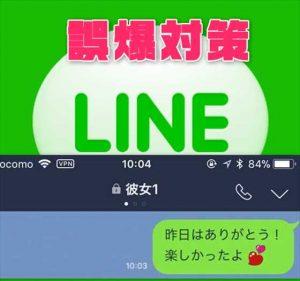 【LINE】送信してしまった誤爆メッセージを消す『送信取消機能』の使い方と消されたトークを復活させる裏ワザを徹底解説