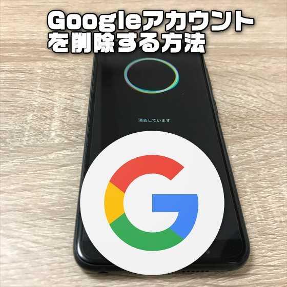 Android端末からGoogleアカウントを全て削除して工場出荷状態に初期化する方法
