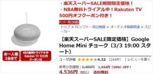 【楽天スーパーセール】スマートスピーカー「Google Home Mini」が30%オフの¥6480→¥4536