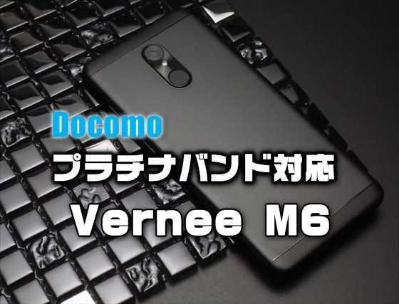 超低価格でDocomoプラチナバンドB19対応!薄型・軽量・大画面の中華スマホが登場!「Vernee M6」プリセール開始【スペックレビュー】