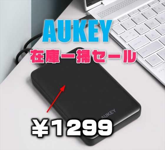 【無くなり次第終了】AUKEYの1万mAhモバイルバッテリーが999円など在庫一掃セール開催!