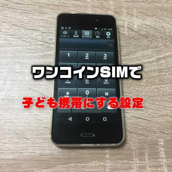ワンコイン格安データSIM+お古のスマホで子どもの見守り携帯風スマホにする設定方法【Android】