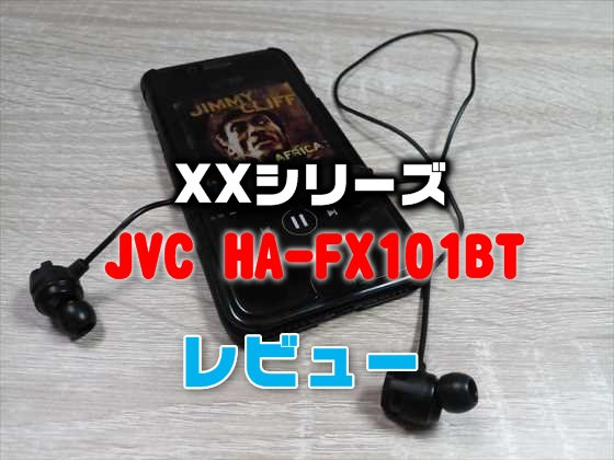 重低音の迫力が凄いエントリーモデルのBluetoothイヤホン「JVC HA-FX101BT(XXシリーズ)」【実機レビュー】
