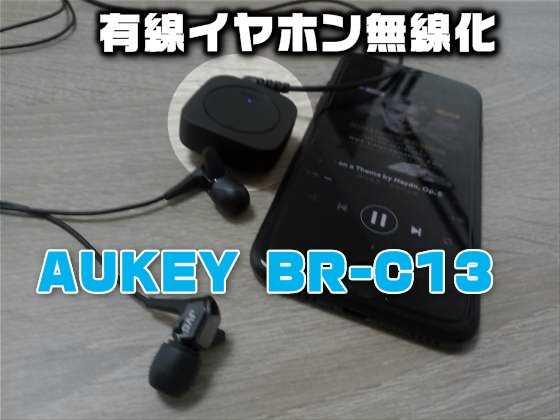 【レビュー】有線イヤホン・ヘッドホンを無線化!通話も可能なBluetoothレシーバー【AUKEY BR-C13】