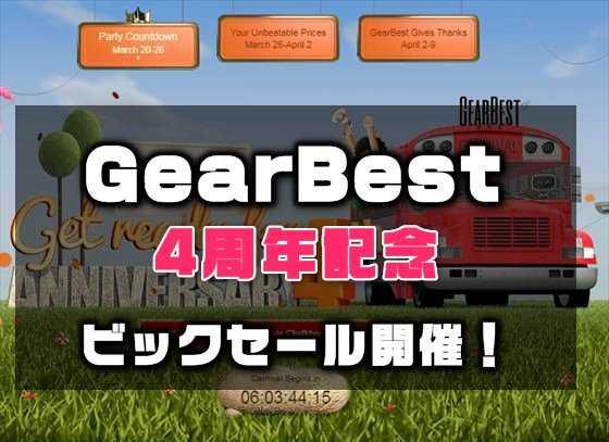 「GearBest 4周年記念セール」開催!サイバーマンデー並みのビックセール攻略法