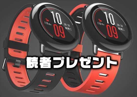 【読者プレゼント】Xiaomiスマートウォッチが当たる!Gearbest4周年記念セールコラボ企画